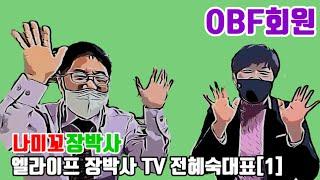 [카드단말기]OBF,나…