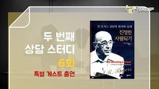 진정한 사람되기 / 13~16장