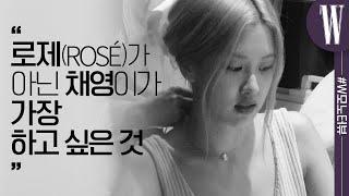 [ENG SUB] 로제(BLACKPINK ROSÉ)에게 하루 동안 자유가 주어진다면 가장 하고 싶은 일? (로제가 좋아하는 것) By W Korea
