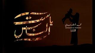 يا ست الناس -   محمد الشرفاوي  I Ya Sett Al Nas - Mohamad Al Sharfawi