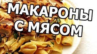 Макароны с мясом. Можно и со спагетти!