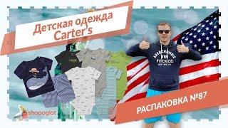детская одежда Carters: распаковка из США 87  Shopoglot