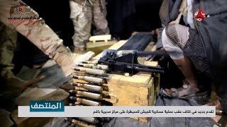 تقدم جديد في كتاف عقب عملية عسكرية للجيش للسيطرة على مركز مديرية باقم