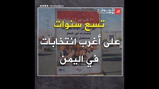 شاهد..تسع سنوات على أغرب انتخابات في اليمن