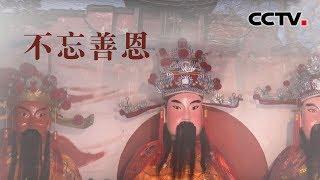 [中华优秀传统文化]不忘善恩| CCTV中文国际
