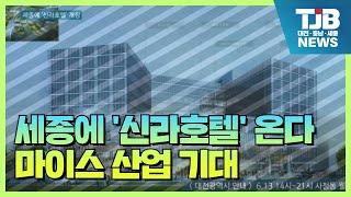 [TJB 대전·충남·세종뉴스] 세종에 '신라호텔' 온다…