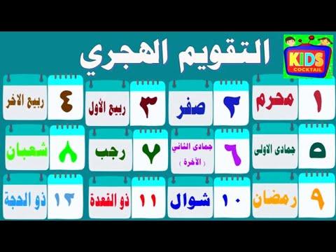 تعليم أسماء الأشهر الهجرية للأطفال شرح التقويم الهجري Youtube