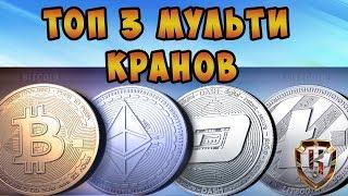 ТОП 3 МУЛЬТИ КРАНОВ.  Заработок биткоина и криптовалюты без вложений