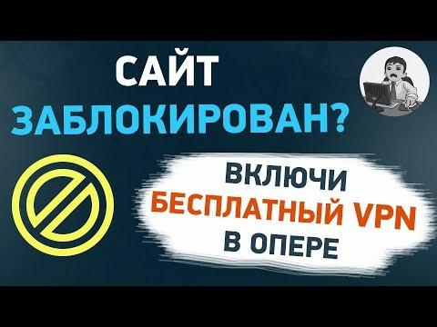 Не открывается сайт? Включи бесплатный VPN в Опере