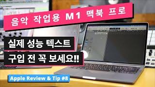 M1 맥북 프로 언박싱 & 음악 작업시 실제 성능 테스트 | M1 MacBook Pro VS 16-Inch MackBook Pro