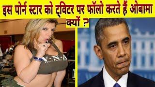 Barack Obama Twitter पर क्यों फाॅलो करते हैं, इस पोर्न स्टार को ? Hindi Today News