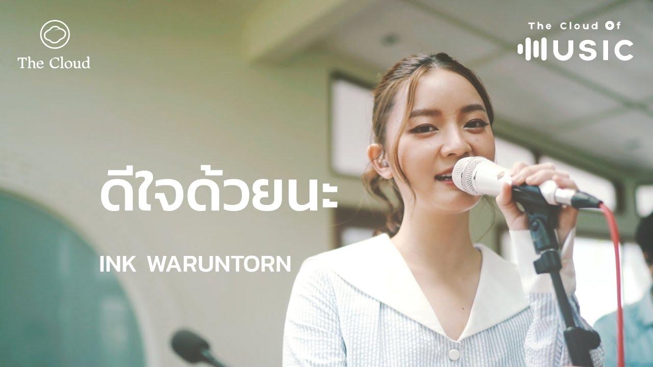 ดีใจด้วยนะ - Ink Waruntorn | The Cloud of Music