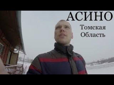Сибирь, Асино, Томская область, продолжение