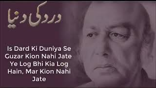 Habib Jalib Death anniversary 12 March 2018 Pakistani Poet درد کی دنیا