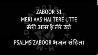 Punjabi Zaboor 031 MERI AAS HAI TERE UTTE मेरी आस है तेरे उत्ते