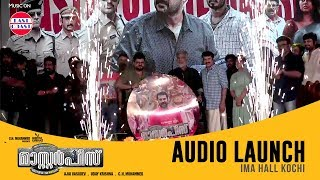 Video Masterpiece Audio Launch exclusive | Mammootty New Movie download MP3, 3GP, MP4, WEBM, AVI, FLV September 2018