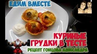 Куриная грудка в тесте (рецепт Гонцова Александра)