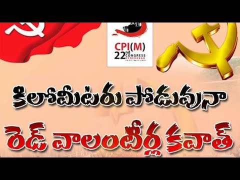 Red March CPIM 22nd National conference Hyderabad    CPIM Maha sabha.
