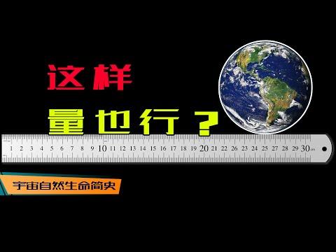宇宙自然生命简史08:死活想不到是这样测量地球和太阳系的大小