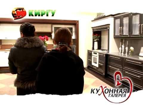 кухонная галерея Киргу