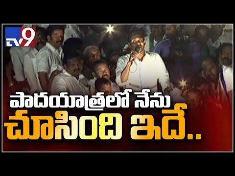 YS Jagan speech at election campaign || Ambajipeta - TV9