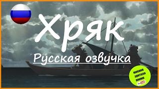 Хряк / Buta (Русская озвучка/Rus vo).