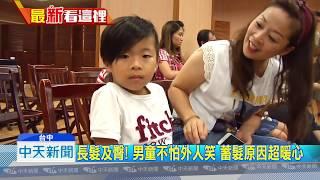 20180720中天新聞 「我是男生我要捐髮」 5歲男童蓄長髮助癌友