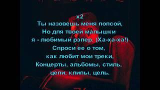 Егор Крид - Интро (текст песни)