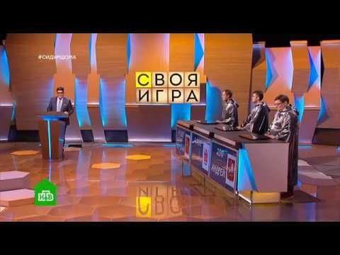 Своя игра (12.04.2020) © НТВ
