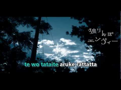【Karaoke】 Hitorinbo Envy ★off vocal★ koyori