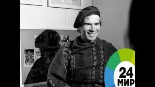 Рудольф Нуриев: жадный до жизни - МИР 24