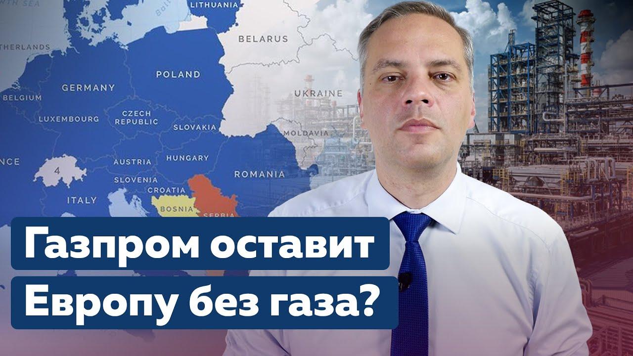Газ в Европе по 1000$ | Что стоит за ростом цен? Роль Газпрома и Путина [Коротко о главном]