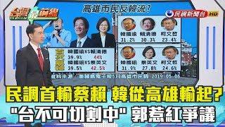 【台灣最前線】(下) 民調首輸蔡賴 韓從高雄輸起?