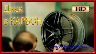 Аквапечать, Аквапринт Делаем диск в карбон Пробным набором!