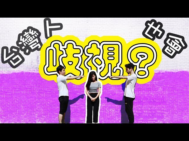 台灣人只歧視xxx國人?🇹🇼😮👇 「TALK+VLOG」 在斗六最好吃的日式餐廳!🍣🇯🇵😋Are Taiwanese discriminating SOME foreigners only?👀⁉️🆖