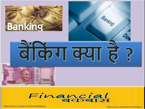 बैंकिंग क्या होती है What is Banking