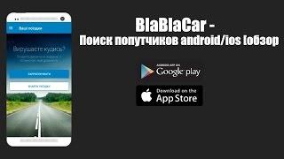 BlaBlaCar - Поиск попутчиков android/ios [обзор](, 2017-01-30T13:53:44.000Z)