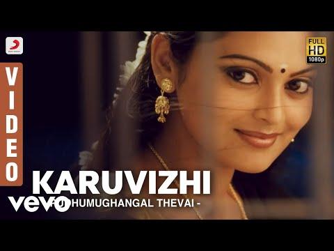 Pudhumughangal Thevai - Karuvizhi Video | Shivaji Dev