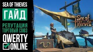 [ГАЙД]: Sea of Thieves - Как прокачать репутацию Торгового союза!