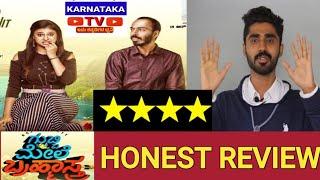 gubbi-mele-brahmastra-movie-honest-review-raj-b-shetty-karnataka-tv