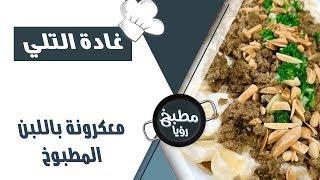 معكرونة باللبن المطبوخ على طريقة الشيف غادة
