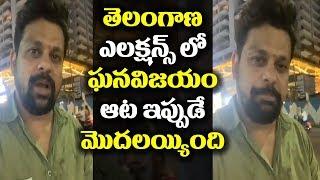 Janasena Vishnu Nagi Reddy about Telangana MPTC & ZPTC Election Results | #Pawankalyan