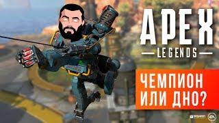 🤖 Apex Legends - Чемпион или ДНО? Тащим по максимуму!