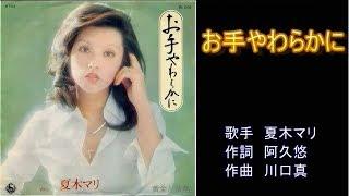 歌手 夏木マリ 作詞 阿久悠 作曲 川口真.