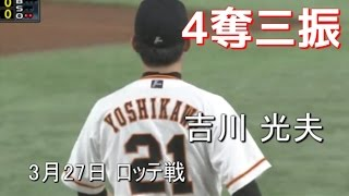 2017年3月26日 巨人 吉川 光夫 4奪三振 ロッテ戦
