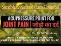 Acupressure points for JOINT PAIN home remedies in hindi | How to cure or reduce pain in joints