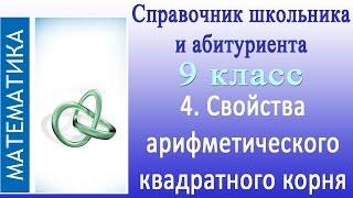 Свойства арифметического квадратного корня. Видеосправочник по математике #4
