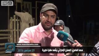 مصر العربية | محمد العامري: المسرح الإماراتي يشهد طفرة كبيرة