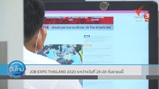 JOB EXPO THAILAND 2020 ระหว่างวันที่ 26-28 กันยายนนี้ #อาชีพบันดาลใจ