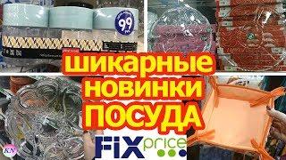 ФИКС ПРАЙС НОВИНКИ МАРТ 2019 | FIX PRICE ПОСУДА И ТОВАРЫ ДЛЯ КУХНИ